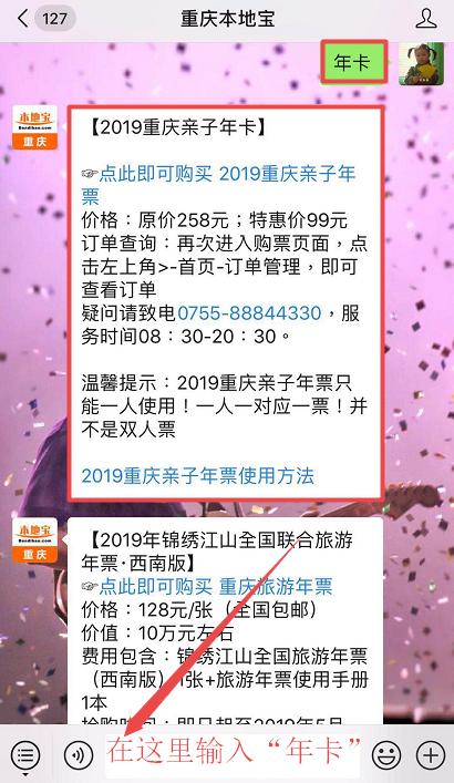 2019大重庆旅游年卡购买方式