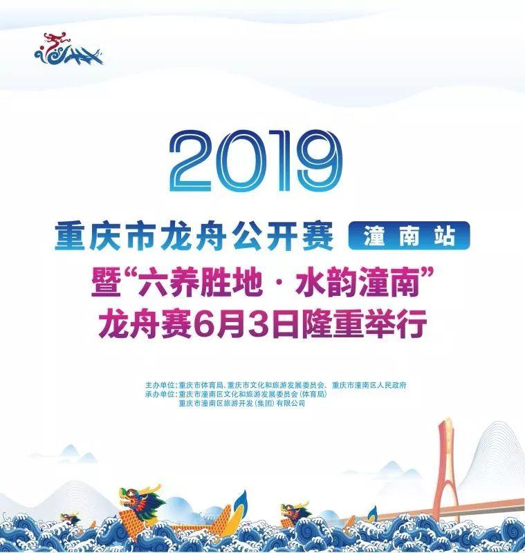 2019重庆市龙舟公开赛潼南站观赛攻略(时间、最佳观赏点)
