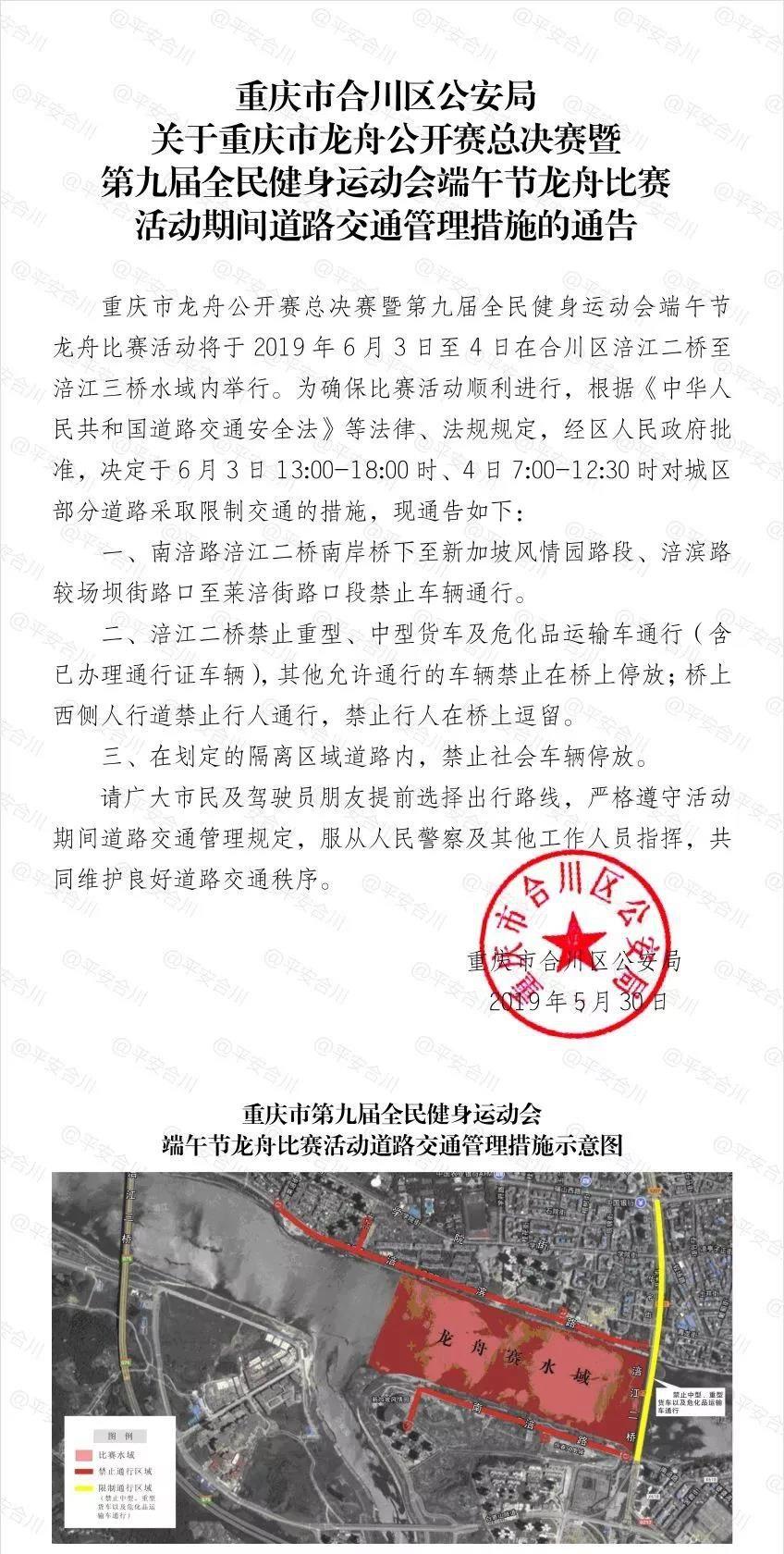 2019重庆龙舟公开赛总决赛时间、地点、交通管制信息