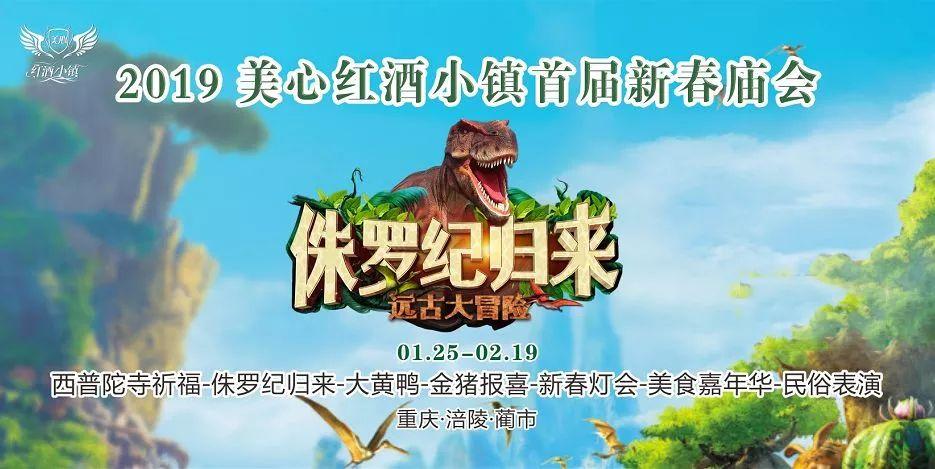 2019重庆庙会大全(持续更新)