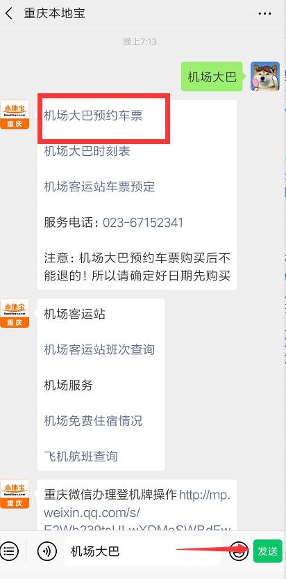 重庆机场大巴时刻表 经停站 票价(2020最新)
