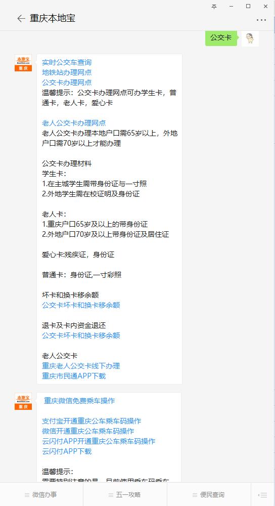 重庆老年公交卡办理指南(材料、时间、费用)