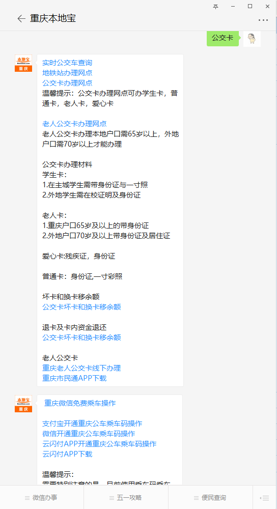 重庆公交爱心优惠卡办理指南