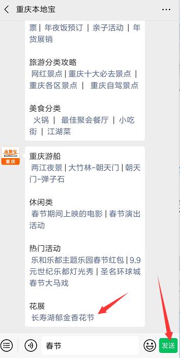 2019重庆长寿湖郁金香花节时间、地点、门票