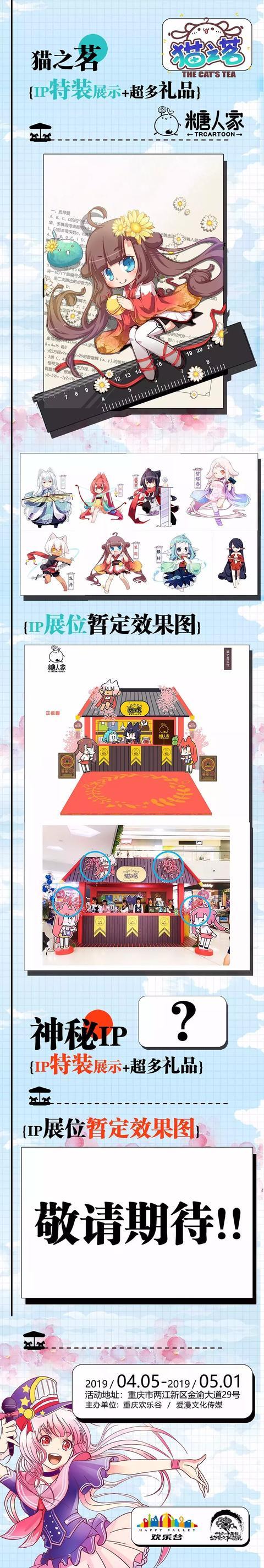 重庆欢乐谷动漫节时间、地点、门票