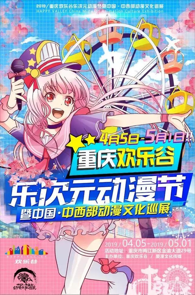 重庆欢乐谷乐次元动漫节门票价格及购买入口