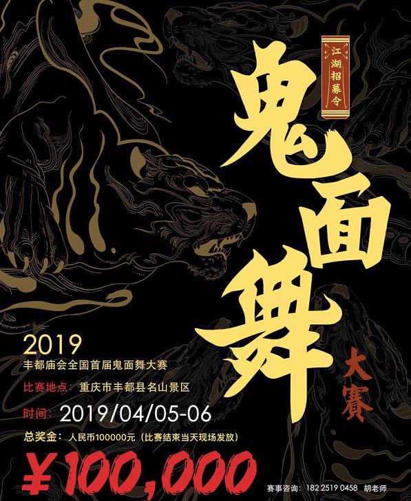 2019重庆丰都庙会鬼面舞大赛报名攻略(时间、方式、奖励)