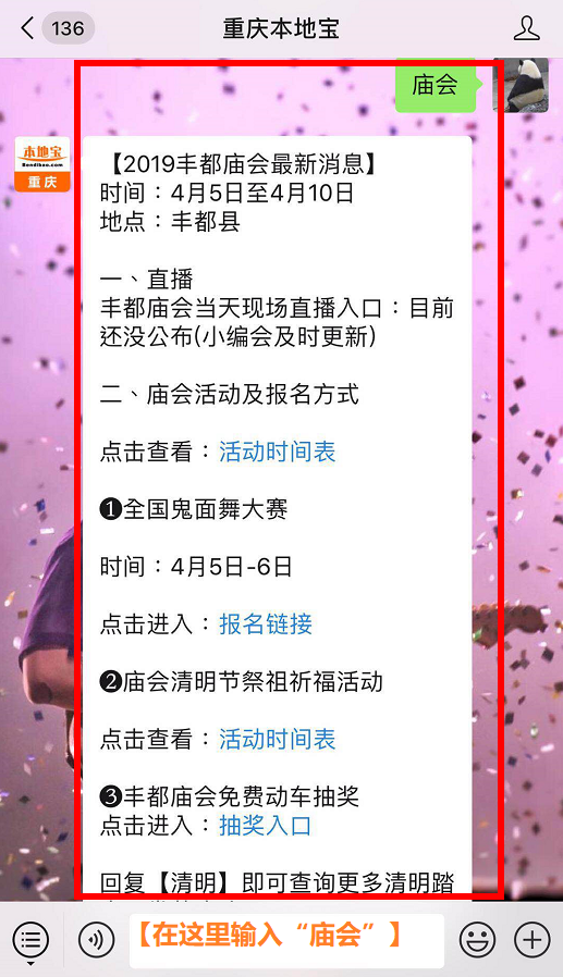 2019丰都庙会活动时间表