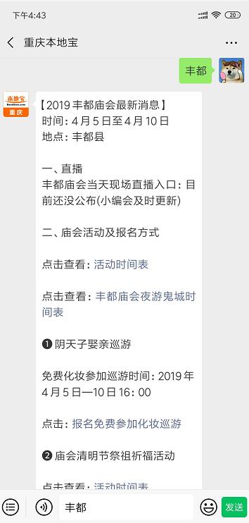 2019丰都庙会新闻直播地址一览