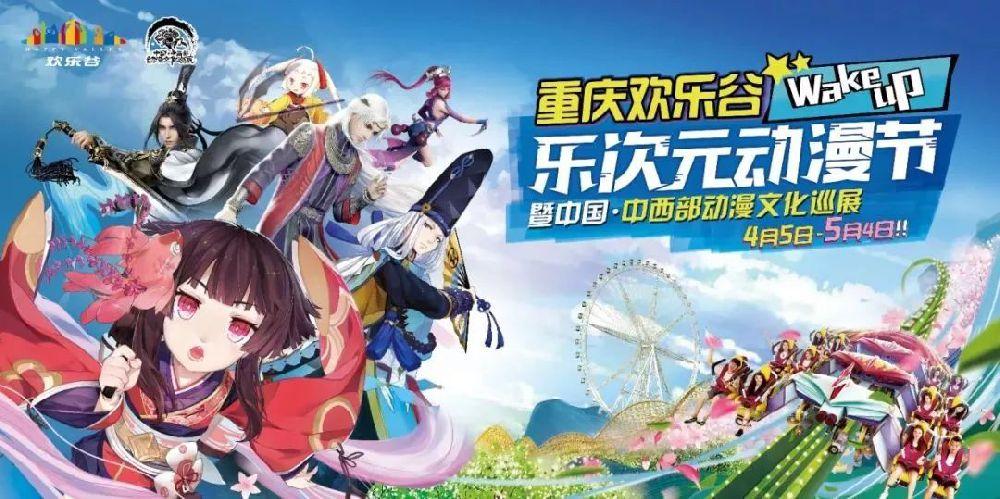 2019重庆欢乐谷乐次元动漫节清明节游玩攻略