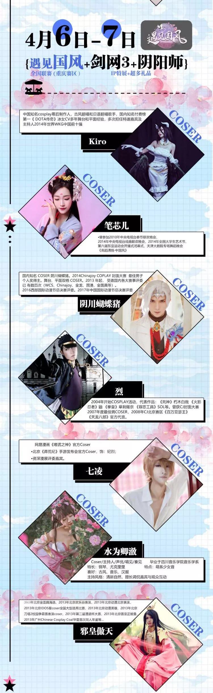 重庆欢乐谷乐次元动漫节活动及嘉宾一览