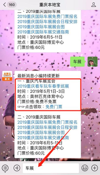 2019第四届重庆汽车展览会时间、地点、亮点