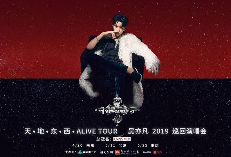 2019吴亦凡演唱会行程时间表(时间、地点)
