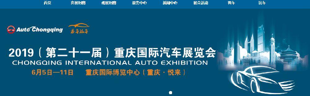 2019重庆车展几点开始几点关门