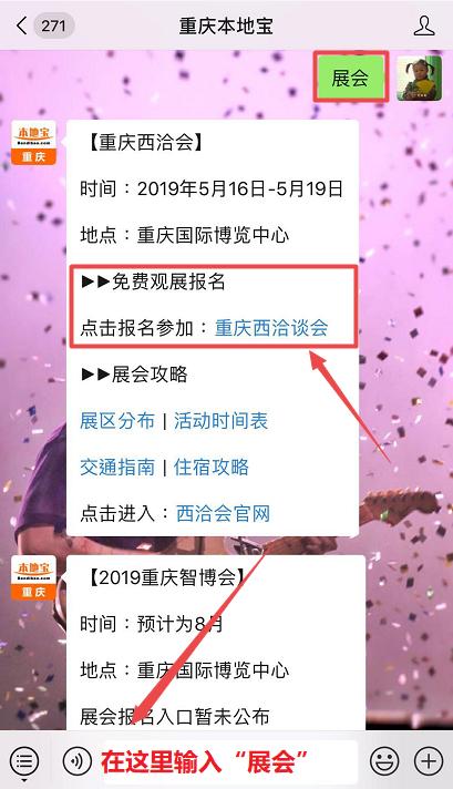 2019重庆西洽会门票(附入场报名方式)