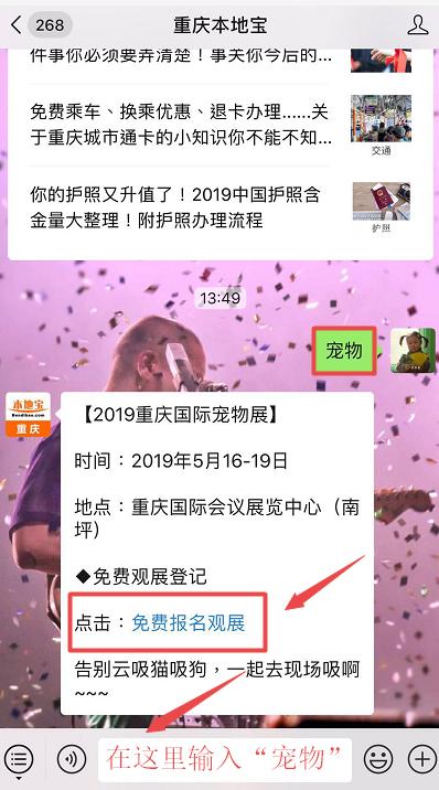 2019重庆宠物展时间、地点、免费门票
