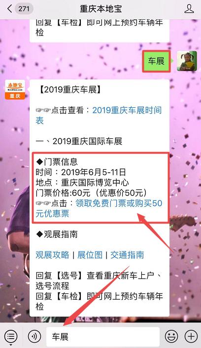 2019年重庆国际车展预售票购买入口