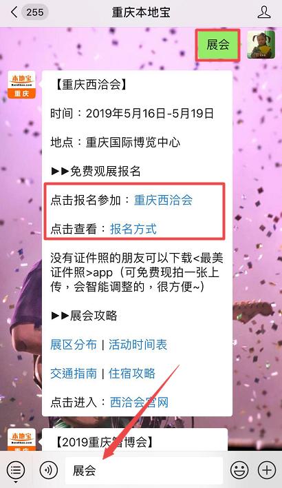 2019重庆西洽会现场图片及展会亮点