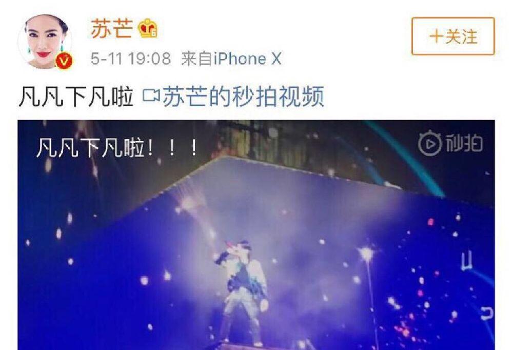 2019吴亦凡演唱会嘉宾