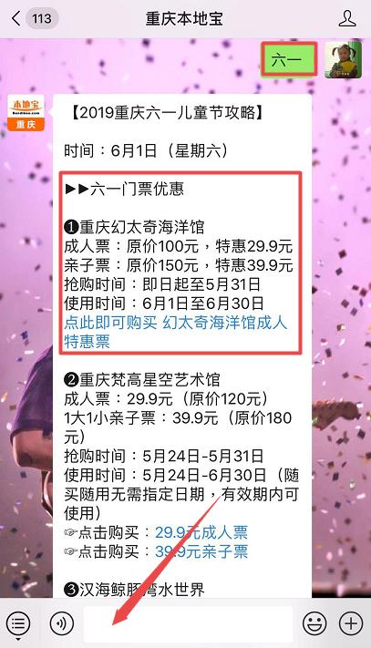 2019年重庆六一儿童节活动汇总(持续更新)