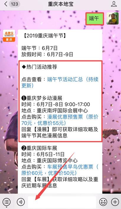 2019重庆市龙舟公开赛(长寿站)时间、地点、路线