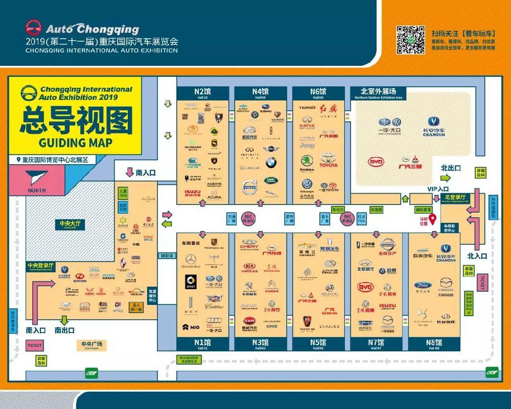 2019年重庆国际(悦来)车展展位图