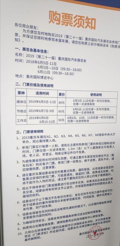 2019重庆车展门票价格及订票攻略