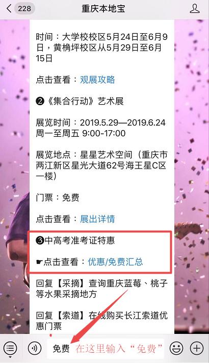 2019重庆汉海海洋公园中高考生特惠门票最低仅售88元