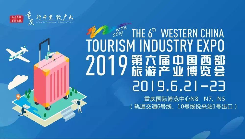 2019重庆西旅会展区分布