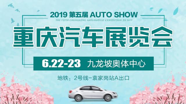 2019第五届重庆汽车展览会时间、地点、亮点