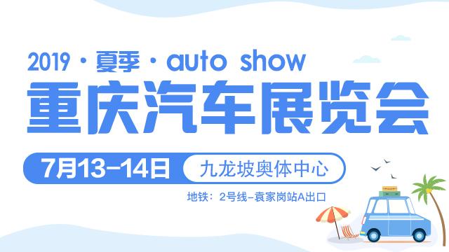 2019重庆夏季汽车展览会时间、地点、免费门票