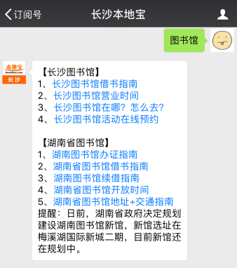 长沙图书馆活动、电影展播(11.28-12.3)