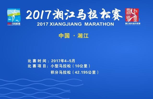 2017湘江马拉松报名指南(报名地址+时间+费用)