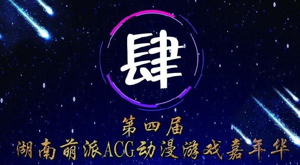 2019年长沙漫展时间表(汇总)
