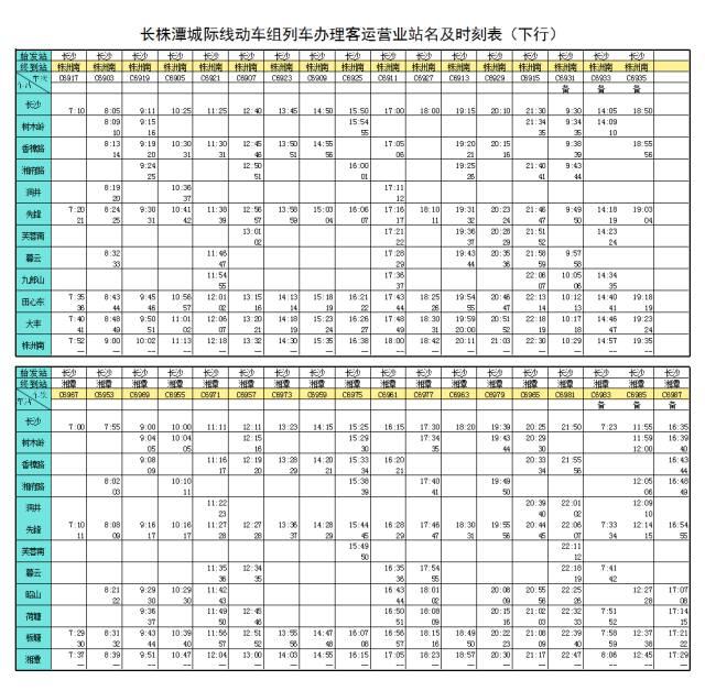 长株潭城际铁路时刻表【相关词_长株潭城铁时