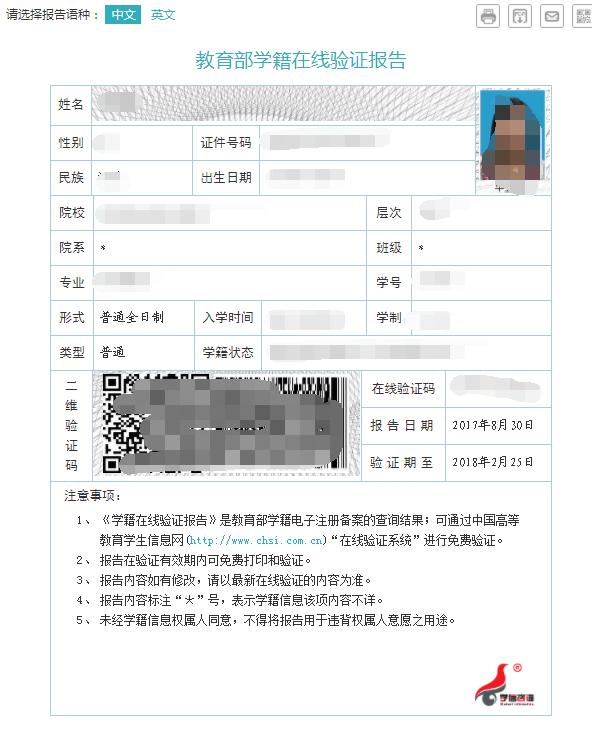 怎样下载学籍信息截图_怎么能从学信网上打印出清晰的照片-