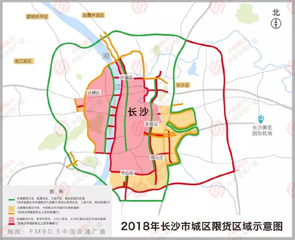 长沙限行货车区域图(高清图)