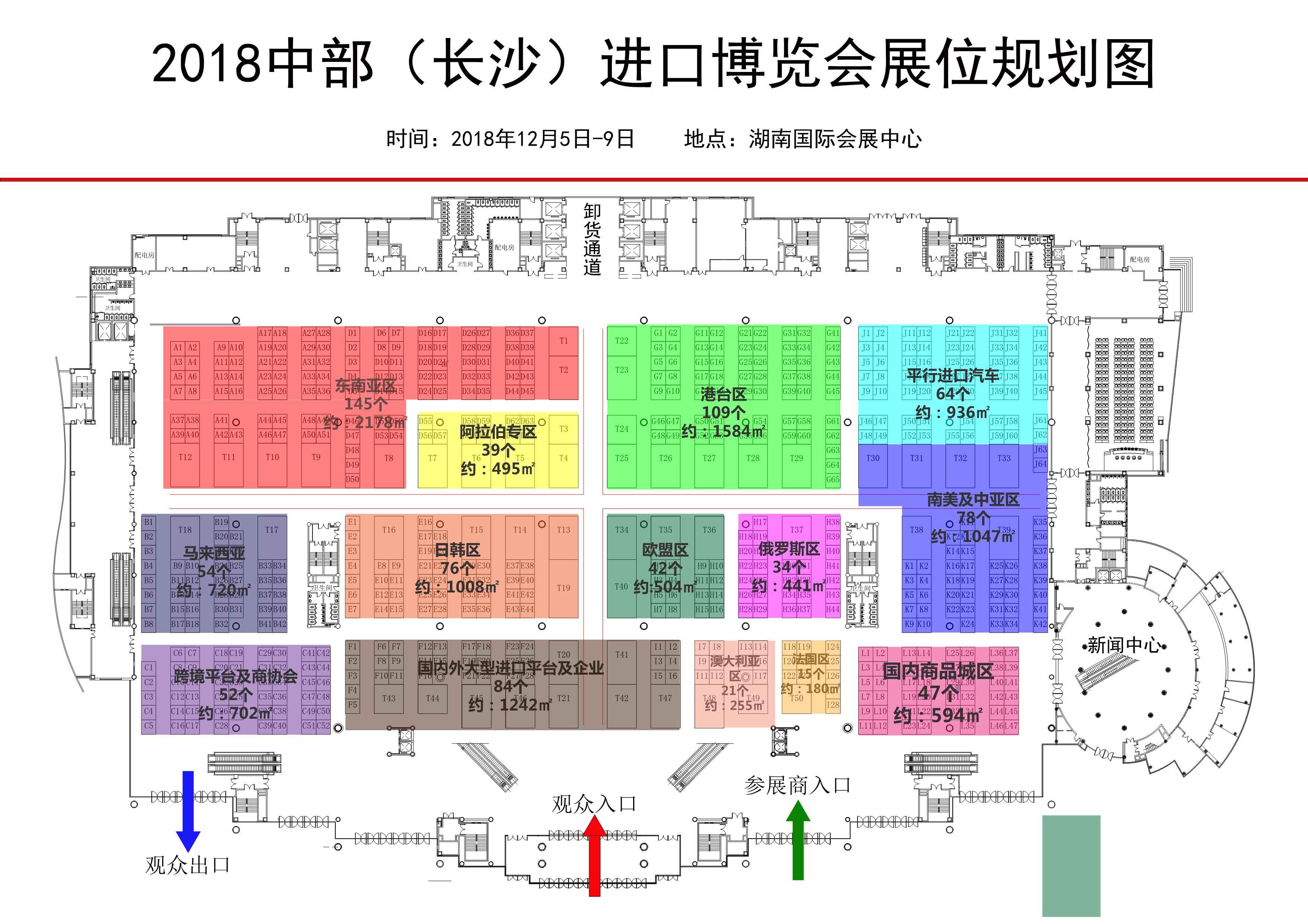 2018年中部长沙进博会展位图(高清)