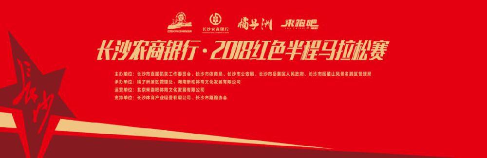 2018长沙红色半程马拉松赛时间 比赛地点 比赛项目