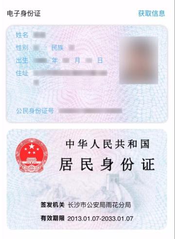 湖南电子身份证怎么办理?