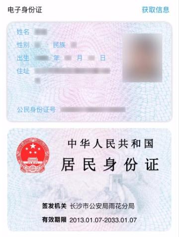 湖南电子身份证有哪些功能?