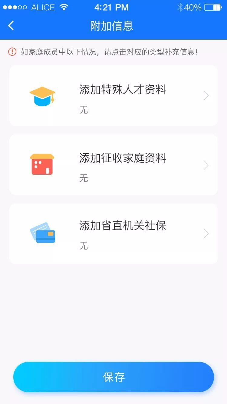 长沙悦居星城app3.0版本最新功能