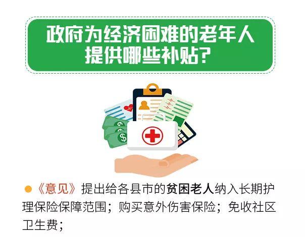 2018湖南老年人照顾服务项目(图解)
