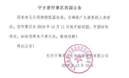 2019长沙景区闭园消息(持续更新)