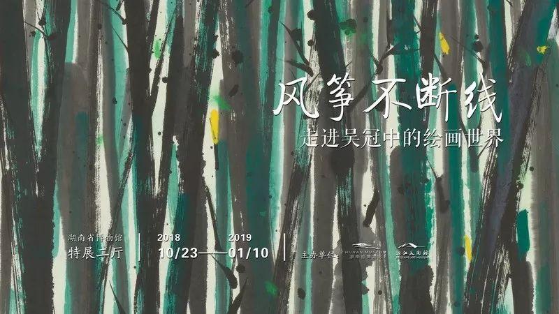 湖南省博物馆吴冠中画展:风筝不断线