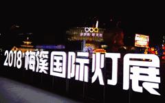2018年长沙梅溪国际灯展(免费)