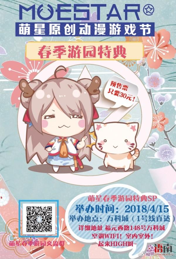2018长沙萌星原创动漫游戏节春季游园特典