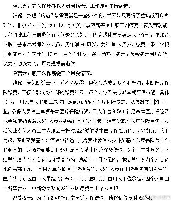 长沙社保卡谣言汇总(持续更新)