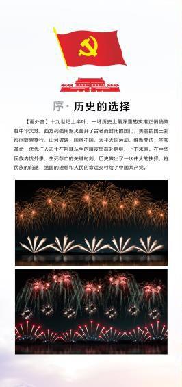 2018建党节长沙橘洲烟花:党旗颂