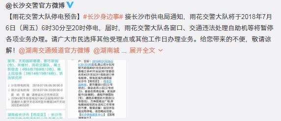 7月6日长沙雨花交警大队暂停办理业务